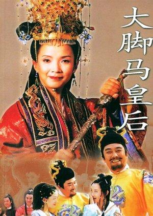The Legend of Empress Ma