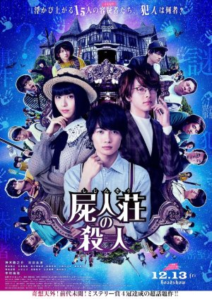 Murder at Shijinsou (2019) Subtitle Indonesia