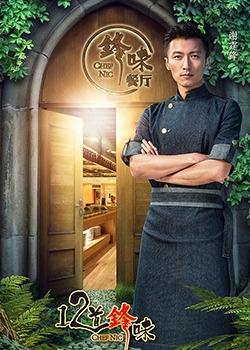 Chef Nic Season 3 (2016) poster