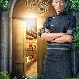 Chef Nic Season 3 (2016) photo