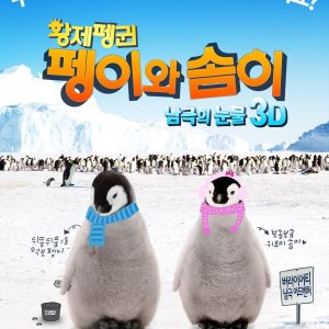 Tears in the Antarctic (2012)