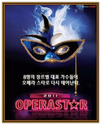 Operastar 2011