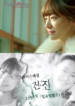 Drama Special Season 4: Jin Jin