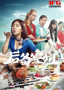 The Cabin Crew (2014) poster