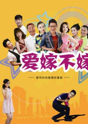 Ai Jia Bu Jia (2013) poster