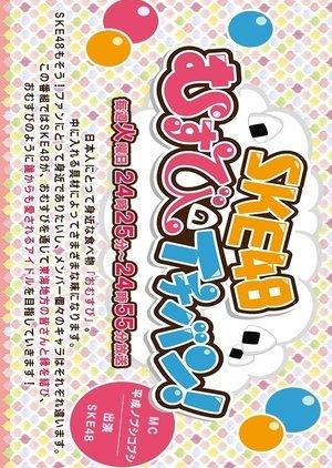 SKE48 Musubi no Ichiban! (2017) poster