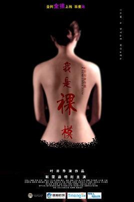 Wo Shi Luo Mo