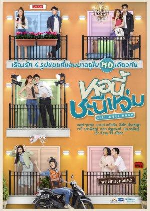 Girl Next Room (2020) poster
