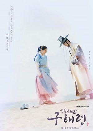 Rookie Historian Goo Hae Ryung (2019) poster