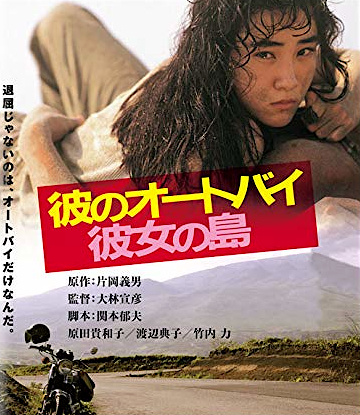 His Motorbike, Her Island (1986) poster