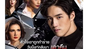 Must-Watch Lakorn Of 2019: Hua Jai Sila