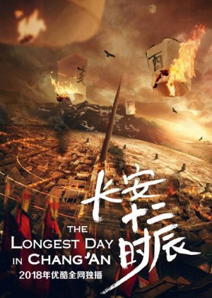 The Longest Day in Chang'an: Season 2 (2019) poster
