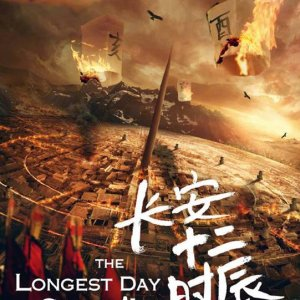 The Longest Day in Chang'an: Season 2 (2019) photo