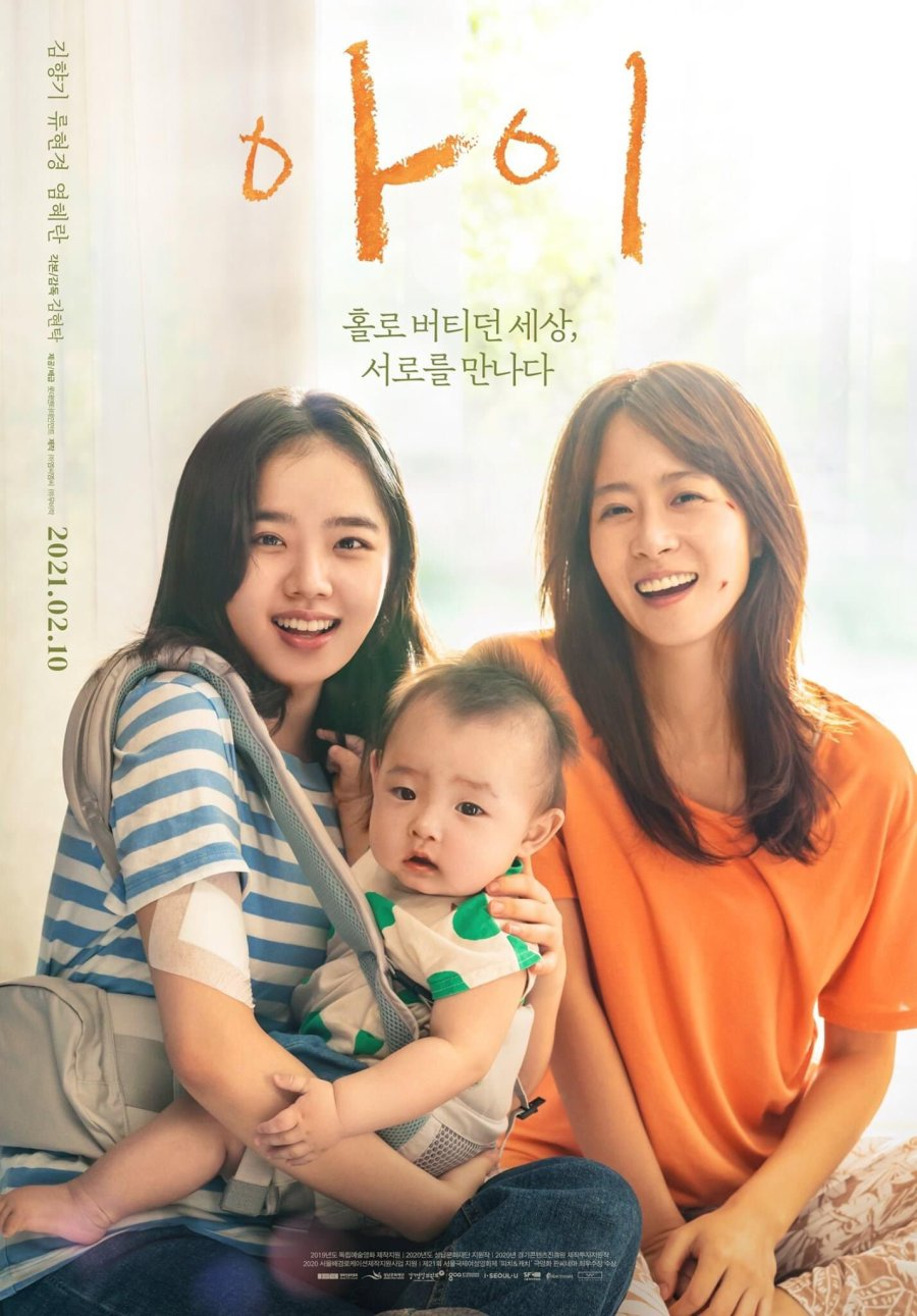 I / أنا أفضل الأفلام الكورية لعام 2021