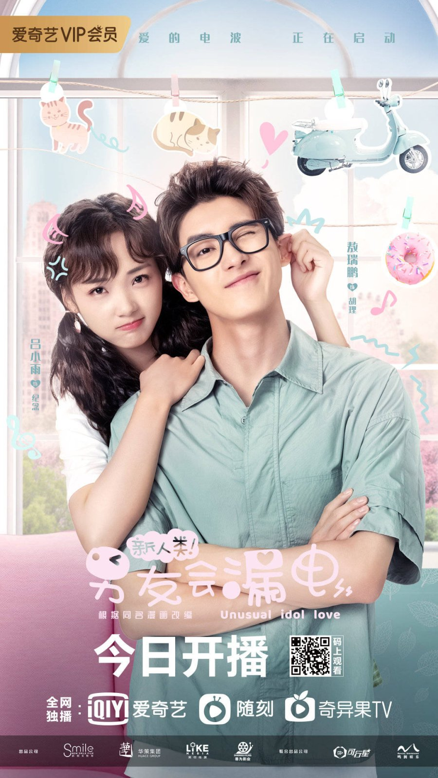 dkJkD 4f - Необычная любовь кумира ✦ 2021 ✦ Китай