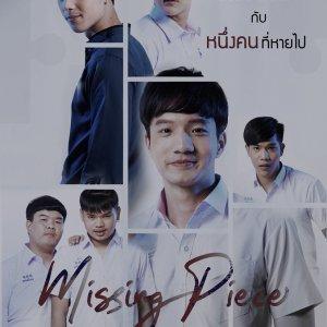 Missing Piece (2019) photo