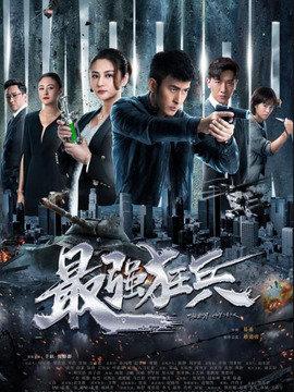 Zui Qiang Kuang Bing