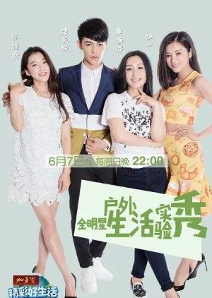 Wonderful Life (2015) poster