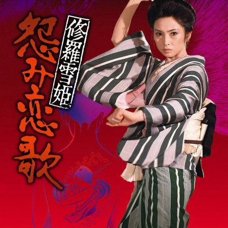 Lady Snowblood 2: Love Song of Vengeance (1974) photo