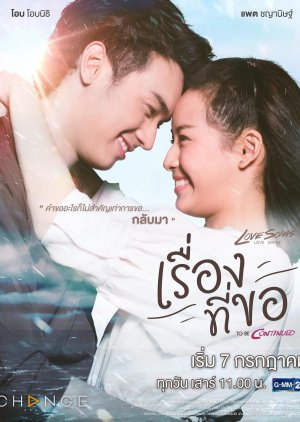 Love Songs Love Series To Be Continued: Rueng Tee Koh (2018) poster