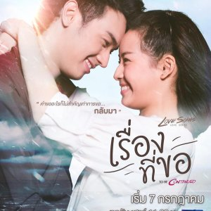 Love Songs Love Series To Be Continued: Rueng Tee Koh (2018) photo