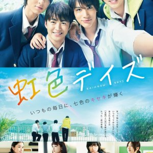 Rainbow Days (2018) photo