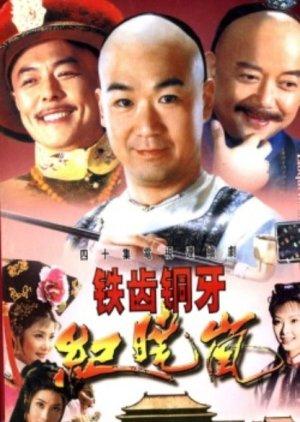 The Eloquent Ji Xiaolan: Season 1