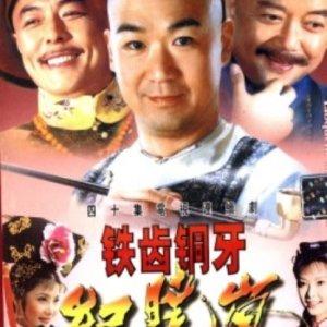 The Eloquent Ji Xiaolan: Season 1 (2002) photo