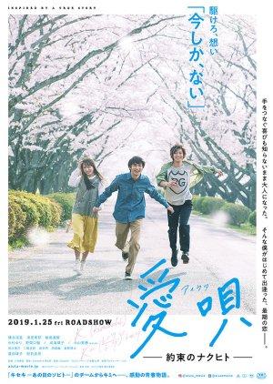 Ai Uta: My Promise To Nakuhito (2019) Sub Indo thumbnail