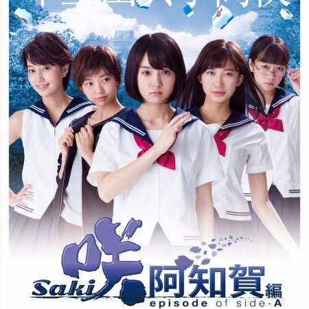Saki Achiga-hen episode of Side-A (2017) photo