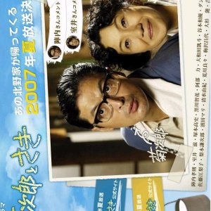 Kikujiro and Saki 3 (2007) photo