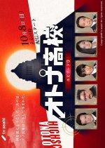 Otona Koukou Episode 0