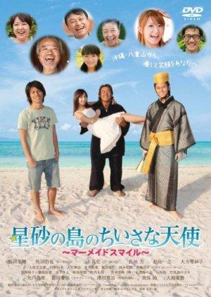 Hoshisuna no Shima no Chiisana Tenshi - Mermaid Smile (2011) poster