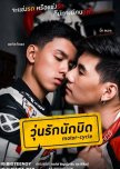 Thai BL Compilation List