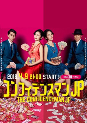The Confidence Man JP (2018) poster