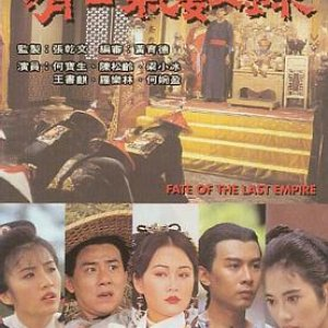 Fate of the Last Empire (1994) photo