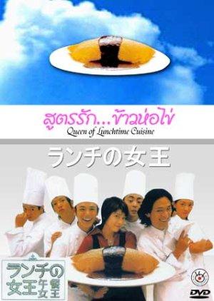 Lunch Queen (2002) poster