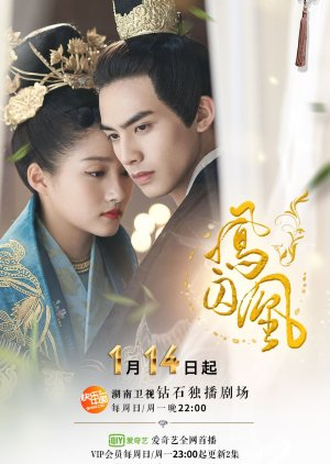 Untouchable Lovers (2018) poster