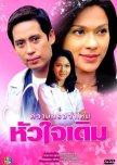 Kwam Song Jum Mai Huajai Derm