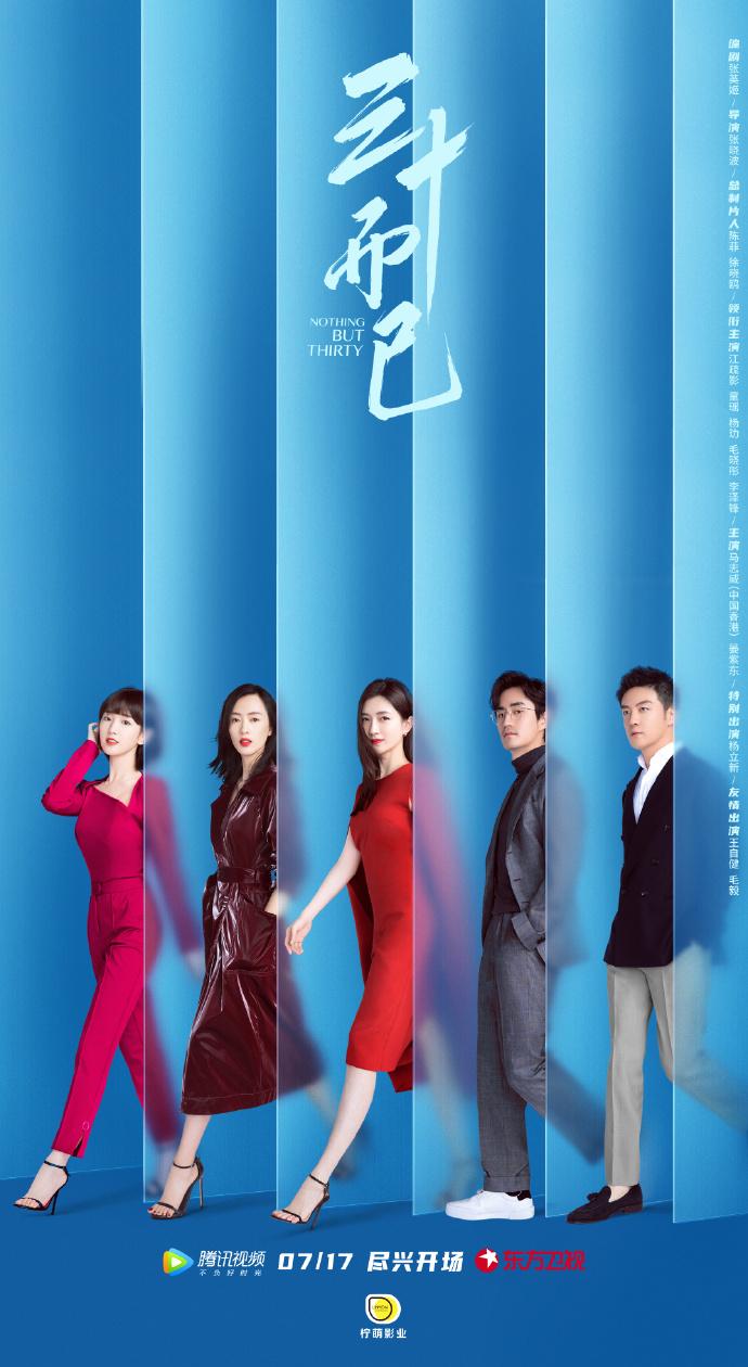 Phim Ba Mươi Chưa Phải Là Hết - Nothing But Thirty (2020)
