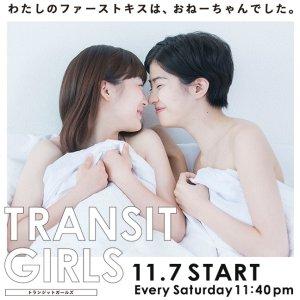Transit Girls (2015) photo