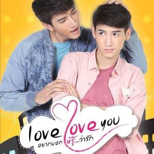 Love Love You (2015) photo
