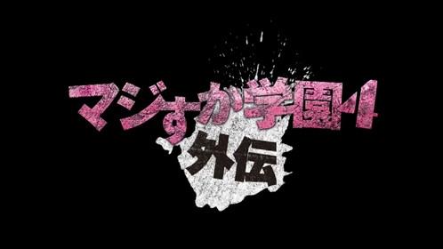 Majisuka Gakuen 4 Gaiden