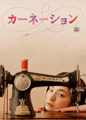 Carnation (2011) poster