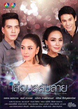 Lueam Salub Lai (2015) poster
