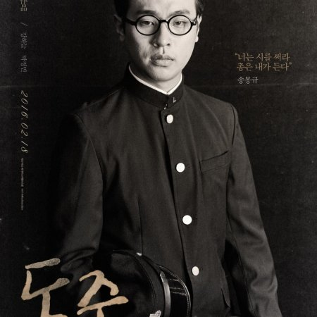 Dong Ju: The Portrait of a Poet (2016)