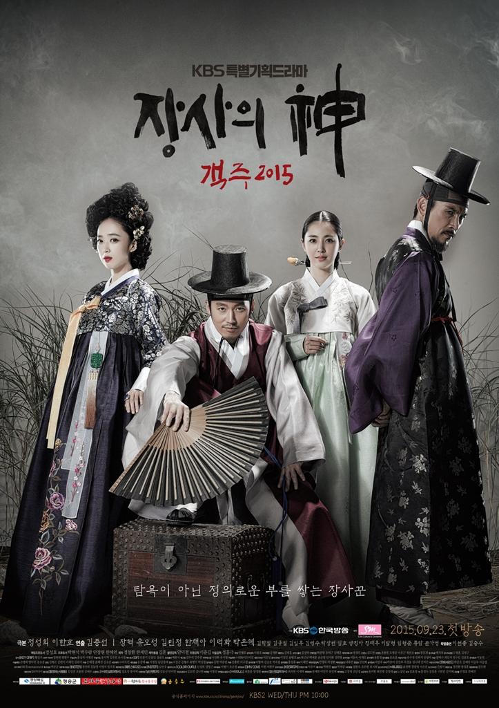 พ่อค้าเร่แห่งโชซอน-the-merchant-gaekju-พากย์ไทย-ep-1-58