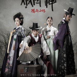 The Merchant: Gaekju 2015 (2015) photo