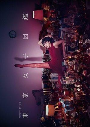 Tokyo Joshi Zukan (2016) poster