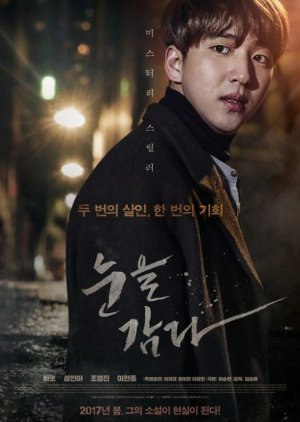 Eyes Closed (2017) poster
